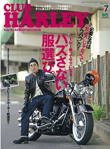 CLUB HARLEYクラブハーレー 2018年7月号
