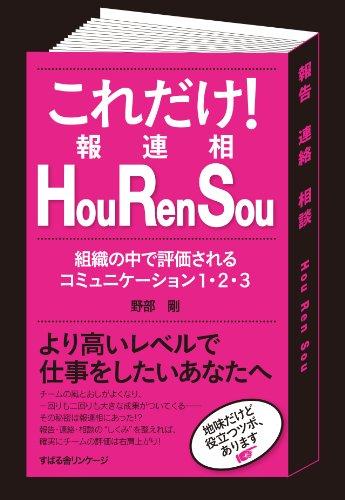 これだけ!  Hou Ren Sou(報連相)