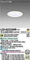DAIKO LEDダウンライト LZ2C COBタイプ FHT32W×2灯相当 埋込穴φ125mm 配光角40° 制御レンズ付 電源別売 温白色タイプ ホワイト LZD-92323AW