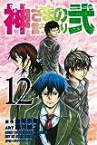神さまの言うとおり弐(12) (週刊少年マガジンコミックス)