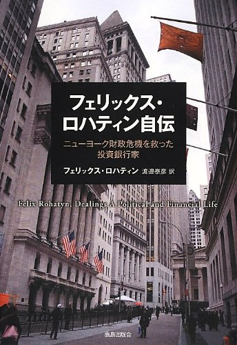 フェリックス・ロハティン自伝: ニューヨーク財政危機を救った投資銀行家