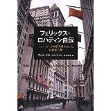 フェリックス・ロハティン自伝―ニューヨーク財政危機を救った投資銀行家
