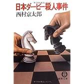 日本ダービー殺人事件 (徳間文庫 に 1-3)