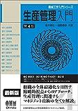 機械工学入門シリーズ 生産管理入門(第4版)