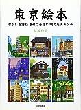 東京絵本―むかしを訪ね季節を感じ眺めたまちなみ 画像