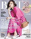 BAILA (バイラ) 2019年6月号 [雑誌]