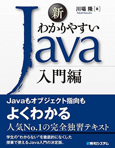 新わかりやすいJava入門編の詳細を見る