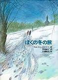ぼくの冬の旅