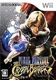 ファイナルファンタジー・クリスタルクロニクル クリスタルベアラー - PS3