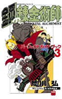 鋼の錬金術師 パーフェクトガイドブック 3 (少年ガンガンパーフェクトガイドブック)