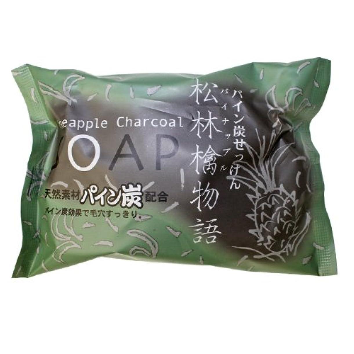 添加保護インストラクターパイン炭せっけん【松林檎物語】