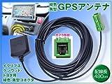 【緑角型カプラ】高感度GPSアンテナ 配線約490cm/イクリプス、トヨタ純正ナビ、ダイハツ純正ナビ、ケンウッド用