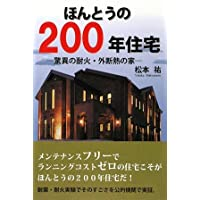 ほんとうの200年住宅―驚異の耐火・外断熱の家