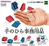 手のひら事務用品 [全6種セット(フルコンプ)]