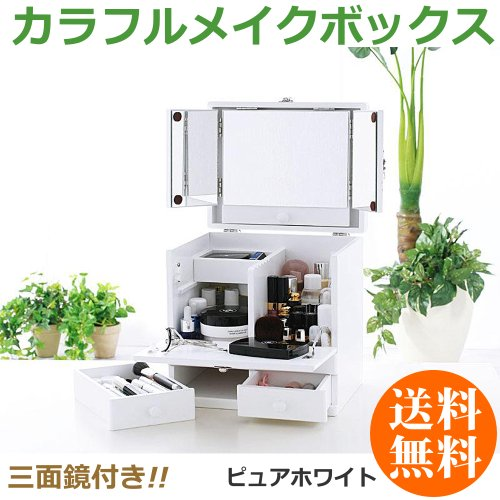 新潟モール【成人式のお祝い・コスメボックス】三面鏡付き!5色...