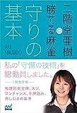 二階堂亜樹の勝てる麻雀 守りの基本 (日本プロ麻雀連盟BOOKS)