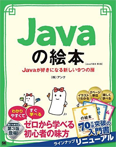 Javaの絵本 第3版 Javaが好きになる新しい9つの扉の詳細を見る