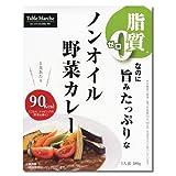 脂質ゼロなのに旨みたっぷりなノンオイル野菜カレー 200g×2食お試しセット