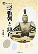 源頼朝と鎌倉 (人をあるく)