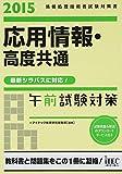 2015 応用情報・高度共通午前試験対策 (午前試験対策シリーズ)