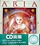 アリア―きたのじゅんこCD画集 (サウンドギャラリー)