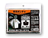 【キッズサイズ】防災ポンチョ(100〜120cm)防炎撥水素材 簡易防災アイテム付き 防火マント