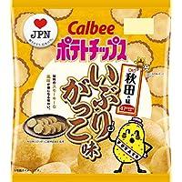 カルビー ポテトチップス いぶりがっこ味(秋田県) 55g×12袋