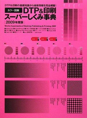 カラー図解 DTP&印刷スーパーしくみ事典〈2009年度版〉 (WORKS BOOKS)の詳細を見る