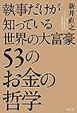 「執事だけが知っている世界の大富豪53のお金の哲学」新井 直之