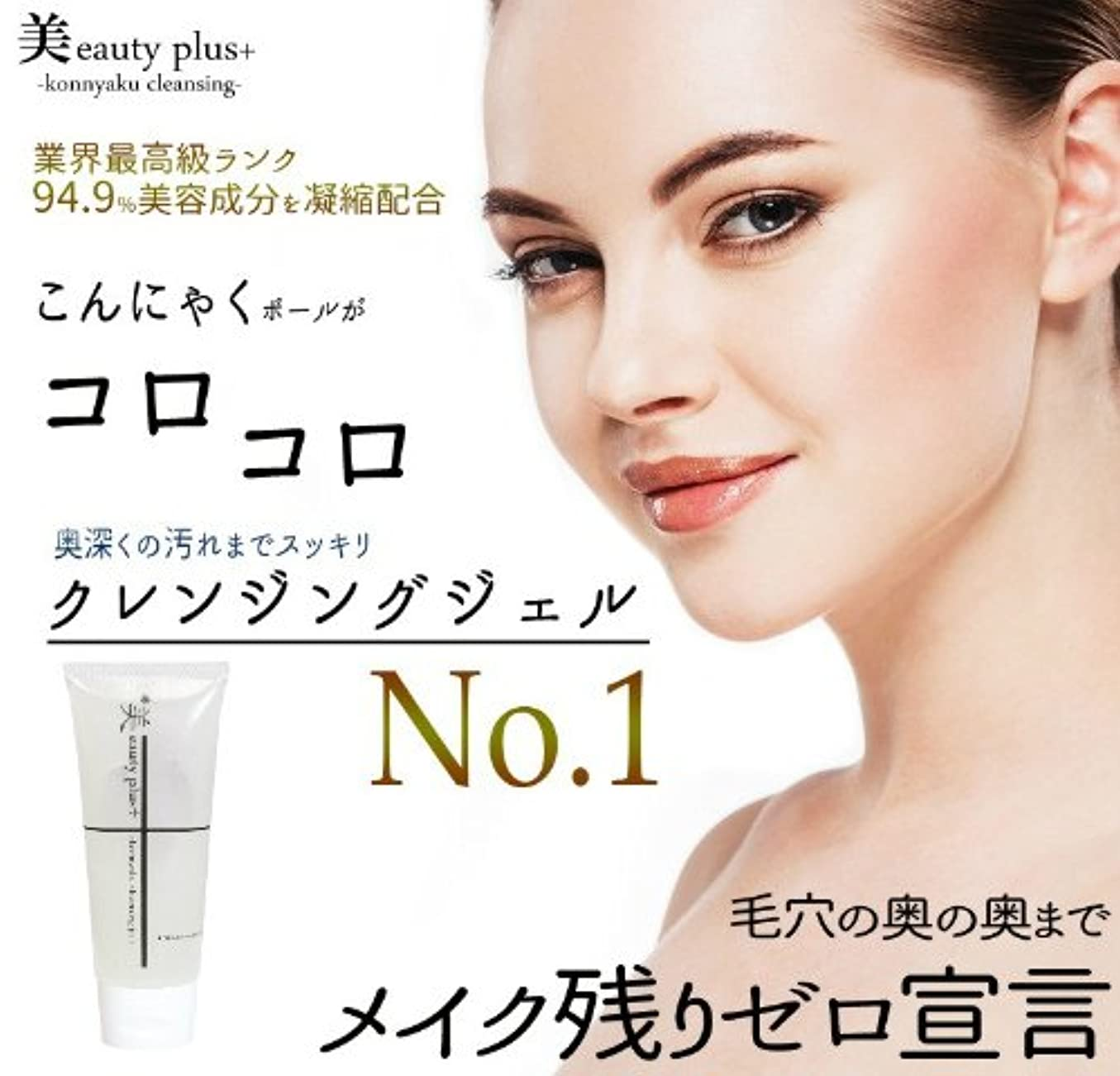 賃金請願者捧げる美eauty Plus+ Konnyaku Cleansing Jel