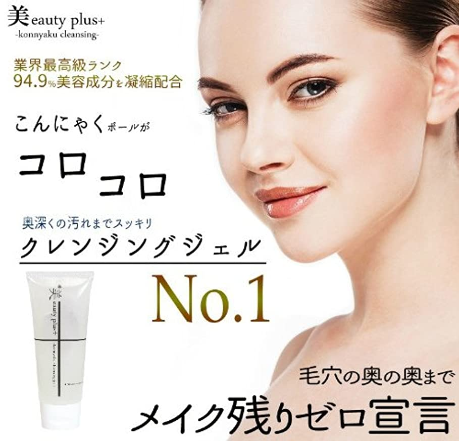 動サイクルどこにでも美eauty Plus+ Konnyaku Cleansing Jel