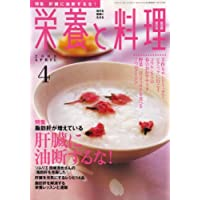 栄養と料理 2008年 04月号 [雑誌]