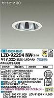 DAIKO LEDダウンライト (LED内蔵) 電源別売 カットオフ30° 白色 4000K 埋込穴Φ150 LZD92294NW