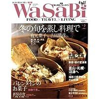 WaSaBi (和沙美) 2007年 02月号 [雑誌]