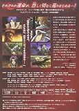 遙かなる時空の中で3 紅の月(限定版) [DVD] 画像