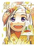 銀のニーナ(3) (漫画アクション)
