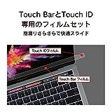 Simplism MacBook Pro 13/15インチ USB Type-Cモデル Touch Bar & Touch ID用フィルムセット(反射防止)