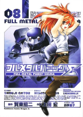 フルメタル・パニック!Σ08 (角川コミックス ドラゴンJr. 85-8)の詳細を見る