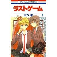 ラストゲーム 1 (花とゆめコミックス)