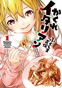 かくれイタリアン 1巻 (LINEコミックス)