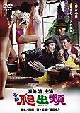 喜劇・爬虫類[DVD]