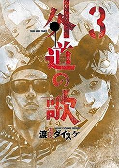 [渡邊ダイスケ]の外道の歌(3) (ヤングキングコミックス)