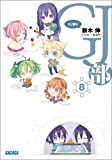 GJ部8 (ガガガ文庫)