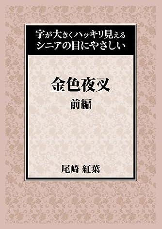 金色夜叉 前編 (字が大きくハッキリ見えるシニアの目にやさしい)