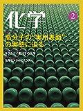 化学 2月号 (2017-01-18) [雑誌]