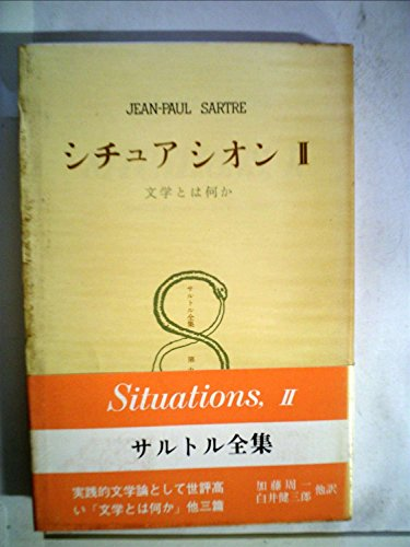 サルトル全集 第9巻 ― 文学とは何か, シチュアシオンの詳細を見る