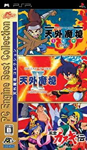 PC Engine Best Collection 天外魔境コレクション - PSP
