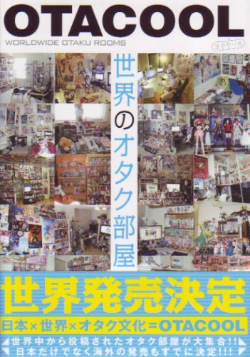 OTACOOL WORLDWIDE OTAKU ROOMS [ペーパーバック] / 壽屋 (刊)