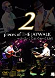 2pieces of THE JAYWALK ~ふ・た・りじぇいうぉーくLIVE[DVD]