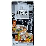 北海道 札幌ラーメン 欅(けやき) 味噌ラーメン(2食入)